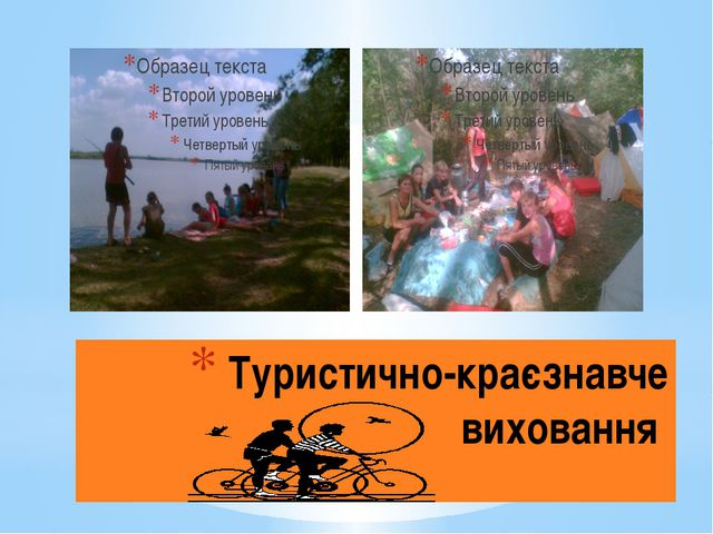 Туристично-краєзнавче виховання