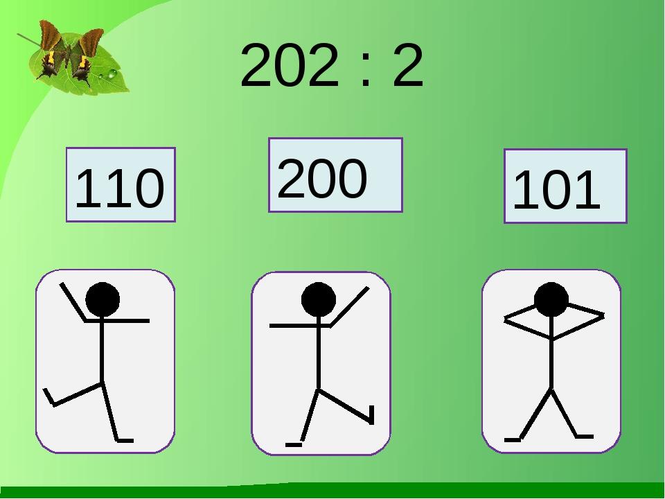 202 : 2 110 101 200