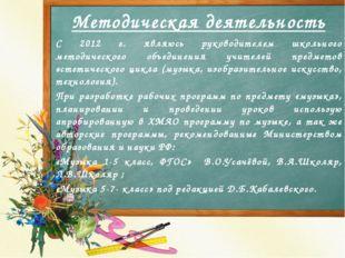 Методическая деятельность С 2012 г. являюсь руководителем школьного методичес