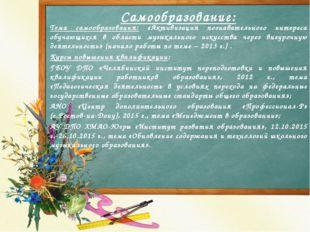 Самообразование: Тема самообразования: «Активизация познавательного интереса