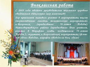 Внеклассная работа С 2009 года являюсь руководителем школьного хорового объед