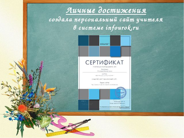 Личные достижения создала персональный сайт учителя в системе infourok.ru