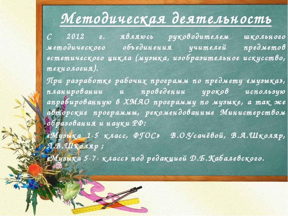 Методическая деятельность С 2012 г. являюсь руководителем школьного методичес...