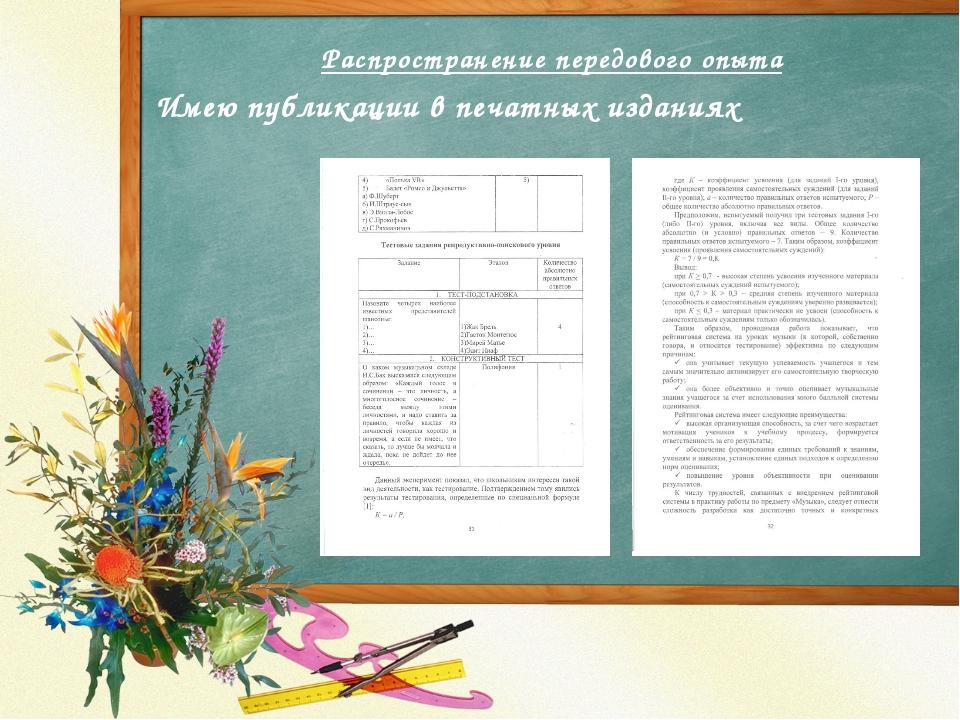 Распространение передового опыта Имею публикации в печатных изданиях
