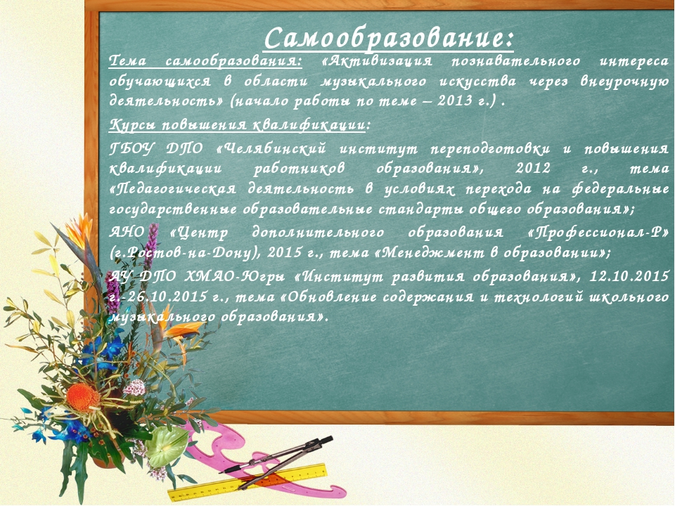 Самообразование: Тема самообразования: «Активизация познавательного интереса...