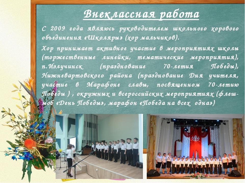 Внеклассная работа С 2009 года являюсь руководителем школьного хорового объед...