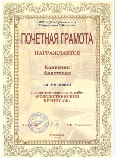 E:\Вишнякова14\Изображение 039.jpg