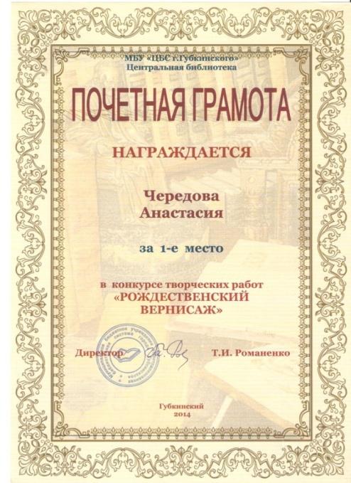 K:\Вишнякова14\Изображение 038.jpg