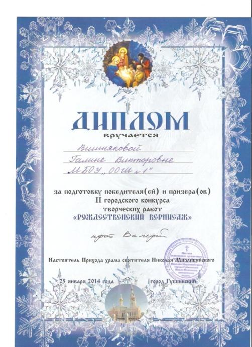 K:\Вишнякова14\Изображение 049.jpg