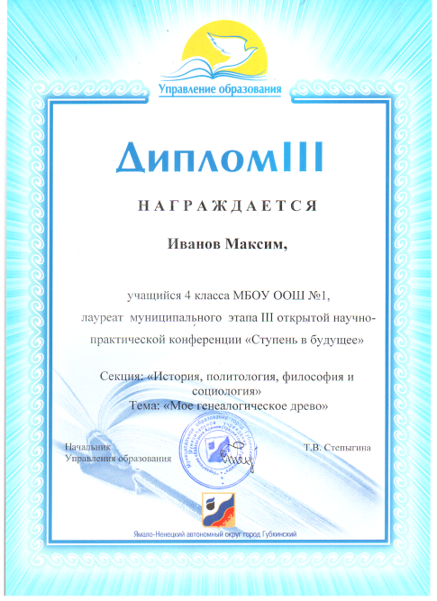 C:\Documents and Settings\s1uch1\Рабочий стол\грамота.png