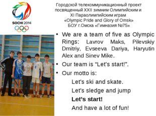 Городской телекоммуникационный проект посвященный XXII зимним Олимпийским и X