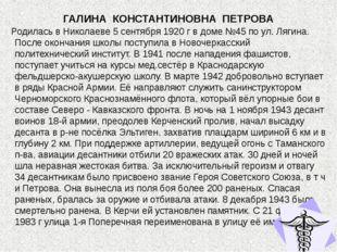 ГАЛИНА КОНСТАНТИНОВНА ПЕТРОВА Родилась в Николаеве 5 сентября 1920 г в доме №