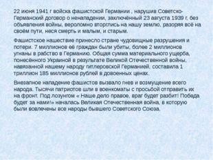 22 июня 1941 г войска фашистской Германии , нарушив Советско-Германский догов