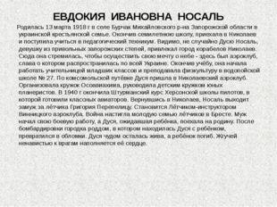 ЕВДОКИЯ ИВАНОВНА НОСАЛЬ Родилась 13 марта 1918 г в селе Бурчак Михайловского