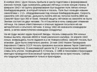 В ноябре 1941 г Дуся Носаль прибыла в Центр подготовки и формирования женских