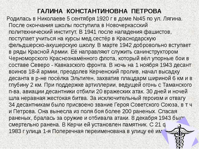 ГАЛИНА КОНСТАНТИНОВНА ПЕТРОВА Родилась в Николаеве 5 сентября 1920 г в доме №...