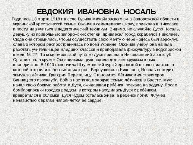 ЕВДОКИЯ ИВАНОВНА НОСАЛЬ Родилась 13 марта 1918 г в селе Бурчак Михайловского...