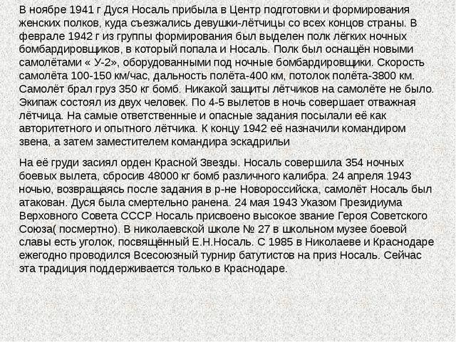 В ноябре 1941 г Дуся Носаль прибыла в Центр подготовки и формирования женских...