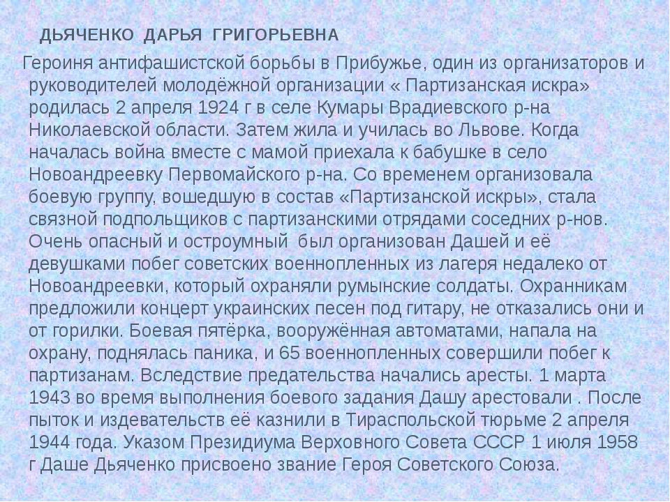 ДЬЯЧЕНКО ДАРЬЯ ГРИГОРЬЕВНА Героиня антифашистской борьбы в Прибужье, один из...