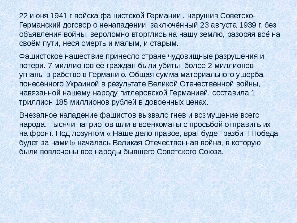22 июня 1941 г войска фашистской Германии , нарушив Советско-Германский догов...