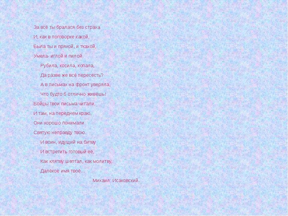 За всё ты бралася без страха И, как в поговорке какой, Была ты и пряхой, и тк...
