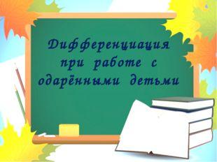 Дифференциация при работе с одарёнными детьми