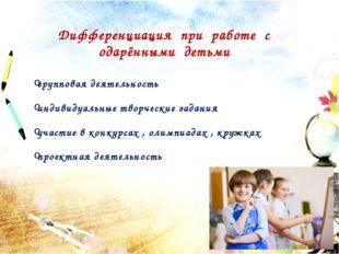 Дифференциация при работе с одарёнными детьми групповая деятельность индивиду