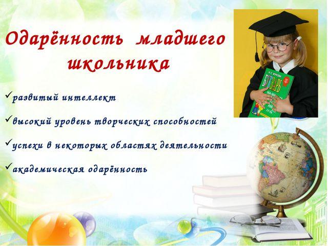 Одарённость младшего школьника развитый интеллект высокий уровень творческих...