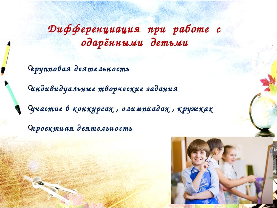 Дифференциация при работе с одарёнными детьми групповая деятельность индивиду...