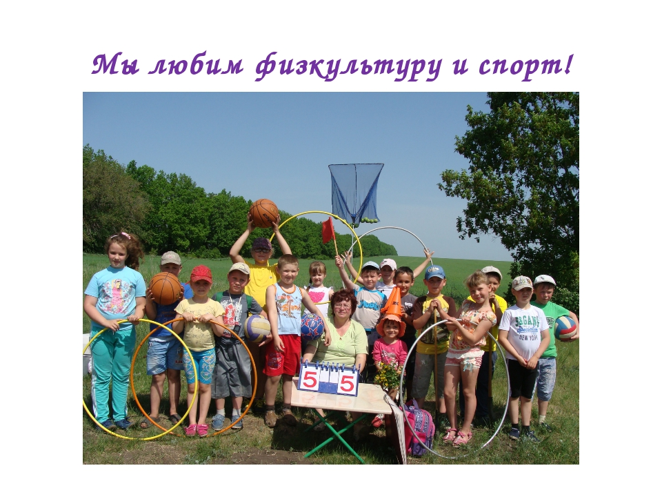 Мы любим физкультуру и спорт!