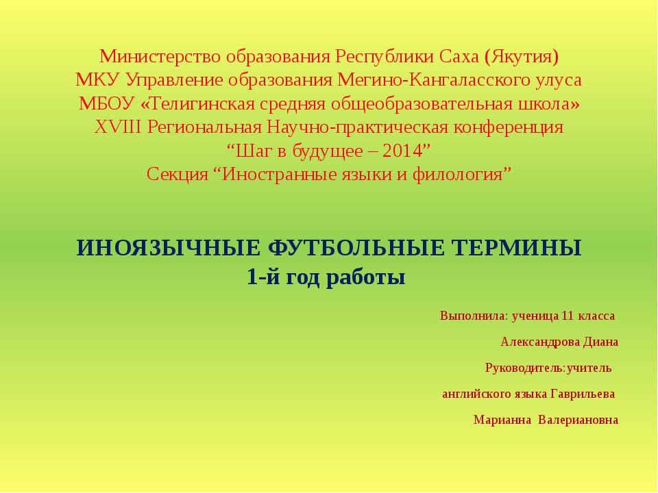Министерство образования Республики Саха (Якутия) МКУ Управление образования...