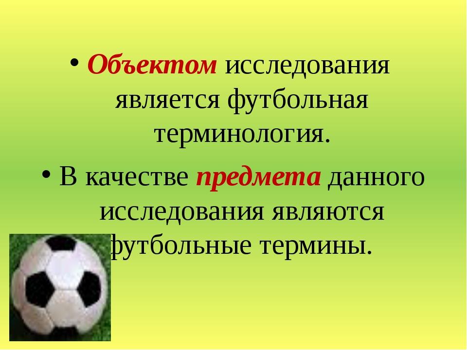 Объектом исследования является футбольная терминология. В качестве предмета д...