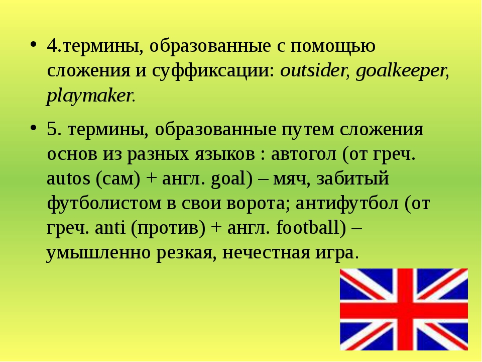 4.термины, образованные с помощью сложения и суффиксации: outsider, goalkeepe...