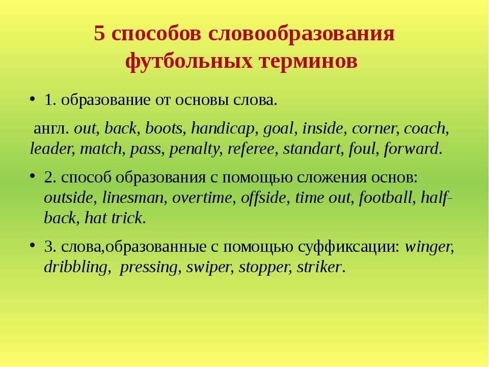 5 способов словообразования футбольных терминов 1. образование от основы слов...