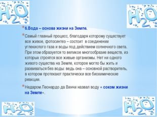 6.Вода – основа жизни на Земле. Самый главный процесс, благодаря которому су