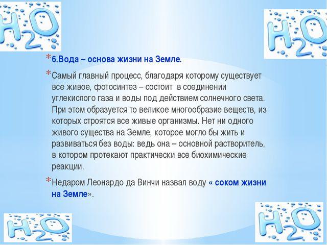 6.Вода – основа жизни на Земле. Самый главный процесс, благодаря которому су...