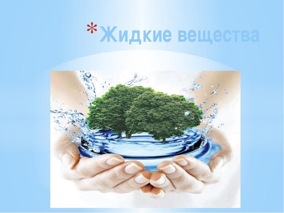 Жидкие вещества