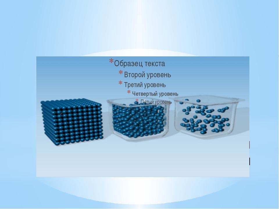 Жидкие вещества имеют три агрегатных состояния