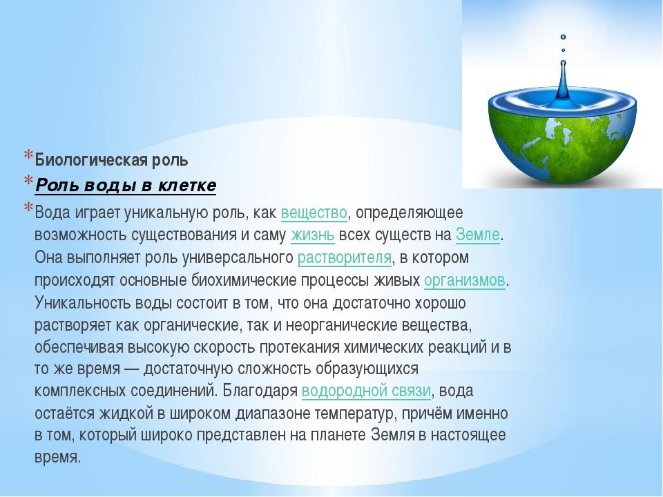Биологическая роль Роль воды в клетке Вода играет уникальную роль, как вещес...