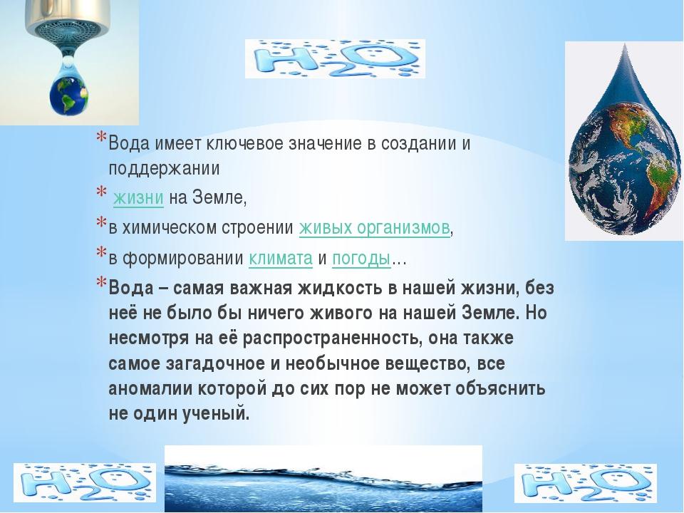 Вода имеет ключевое значение в создании и поддержании жизни на Земле, в хими...