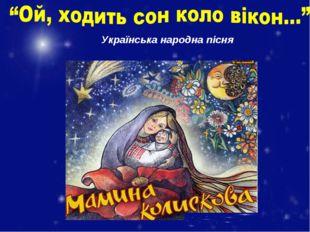 Українська народна пісня