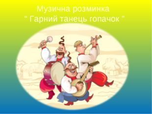 "Музична розминка "" Гарний танець гопачок """