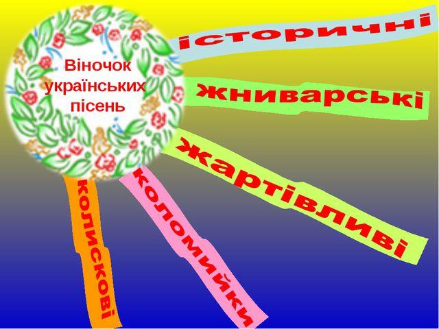 Віночок українських пісень