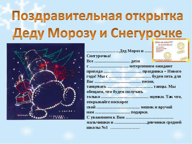 ...…………………Дед Мороз и ............................. Снегурочка! Все ............