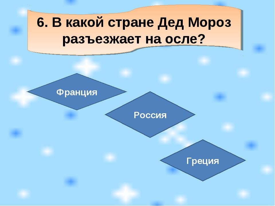 6. В какой стране Дед Мороз разъезжает на осле? Франция Россия Греция