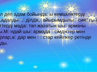 -Мысал деп адам бойындағы кемшіліктерді сынап,адалдық,әділдік,қайырымдылық с