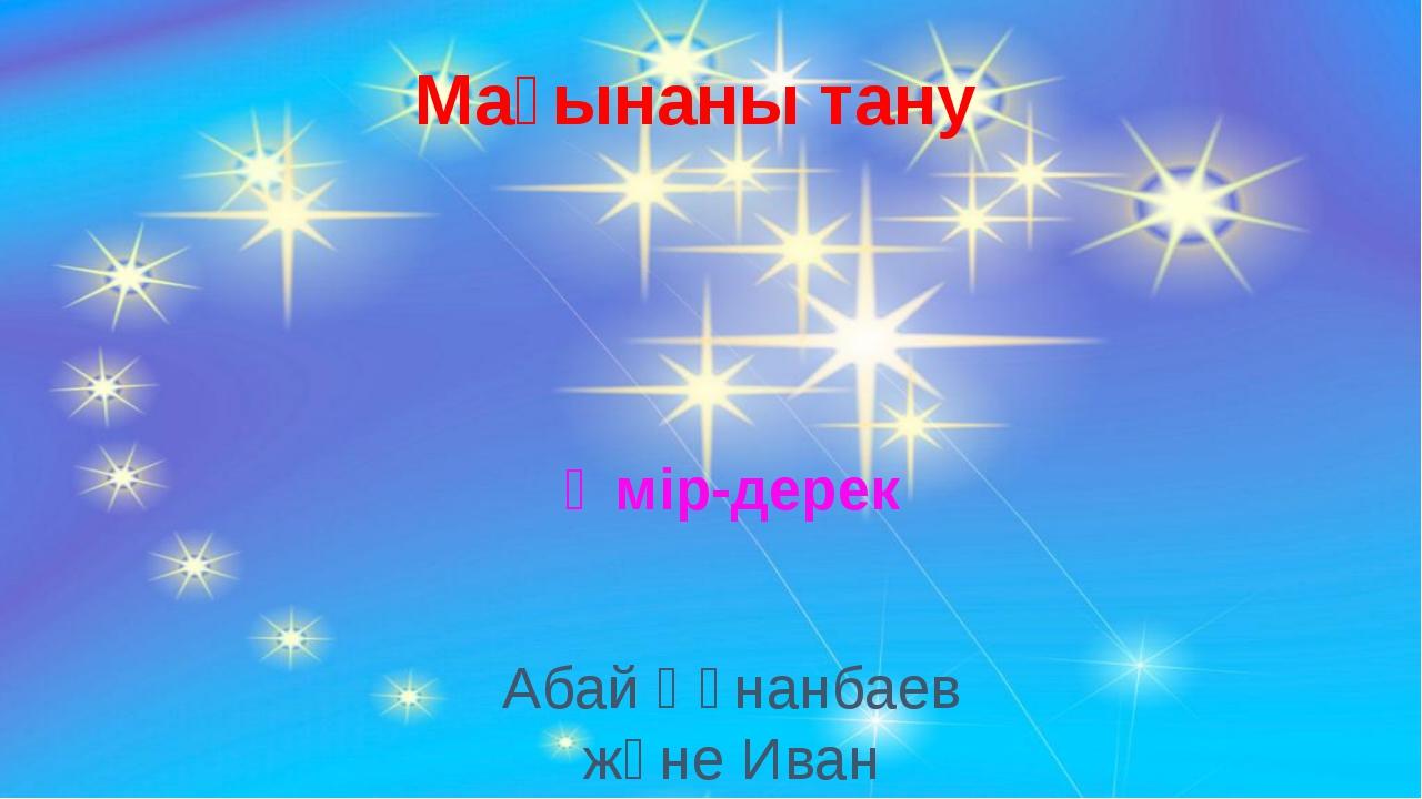 Мағынаны тану Өмір-дерек Абай Құнанбаев және Иван Крылов