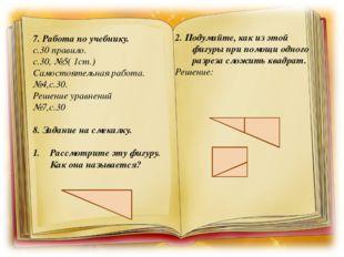 7. Работа по учебнику. с.30 правило. с.30, №5( 1ст.) Самостоятельная работа.