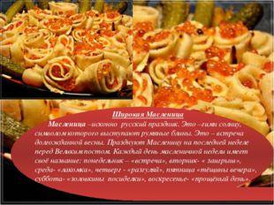 Широкая Масленица Масленица –исконно русский праздник. Это –гимн солнцу, сим