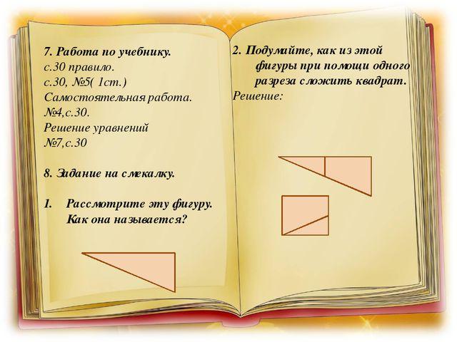 7. Работа по учебнику. с.30 правило. с.30, №5( 1ст.) Самостоятельная работа....